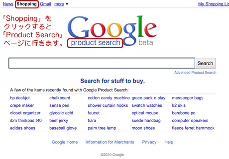 米Google Product Search トップ画面